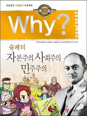 Why? 와이 슘페터 자본주의 사회주의 민주주의