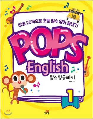 Pops English 팝스 잉글리시 1
