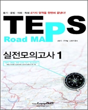 TEPS Road Map  1