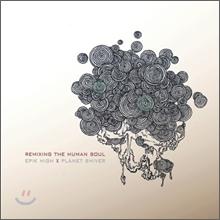 에픽하이 X 플래닛 쉬버 (Epik High X Planet Shiver) - Remixing The Human Soul