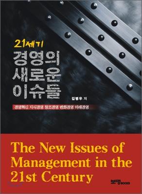 21세기 경영의 새로운 이슈들