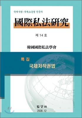 국제사법연구 제14호