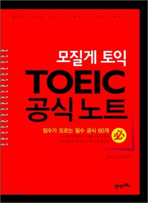 모질게 토익 TOEIC 공식노트