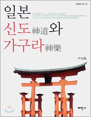 일본 신도와 가구라