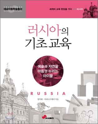 러시아의 기초 교육