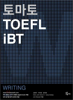 토마토 TOEFL iBT WRITING
