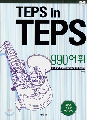 TEPS in TEPS 텝스 인 텝스 990 어휘