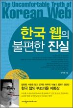 한국 웹의 불편한 진실 (표지이미지)