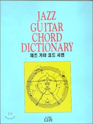 재즈 기타 코드 사전