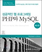 성공적인 웹 프로그래밍 PHP와 MySQL