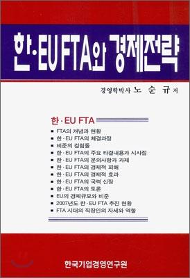 한·EU FTA와 경제전략