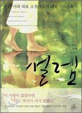 《같이펀딩》<br>유인나 강하늘이 <br>함께 읽은 책