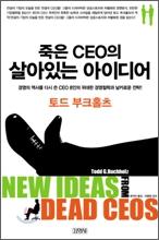 죽은 CEO의 살아있는 아이디어