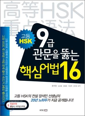 고등 HSK 9급 관문을 뚫는 핵심 어법 16