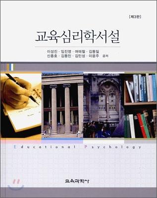 교육심리학서설