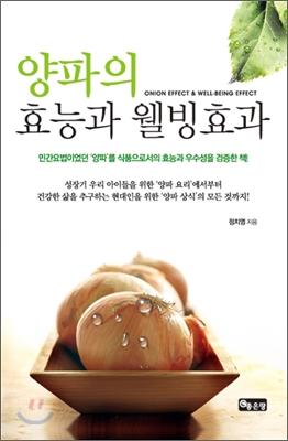 양파의 효능과 웰빙효과