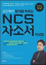 조민혁의 합격을 부르는 NCS 자소서 작성법