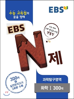 EBS N제 과학탐구영역 화학 1 300제 (2017년용)