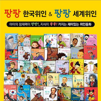 팡팡 한국위인+세계위인 (전64권)(A,B)