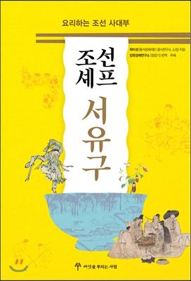 조선 셰프 서유구