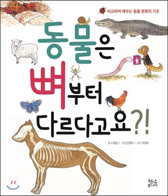 동물은 뼈부터 다르다고요?!