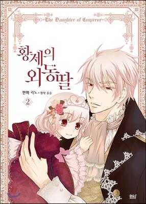 만화 황제의 외동딸 2