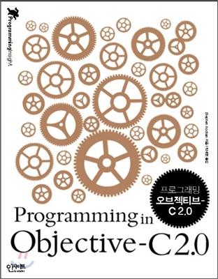 프로그래밍 오브젝티브 (Objective) C 2.0