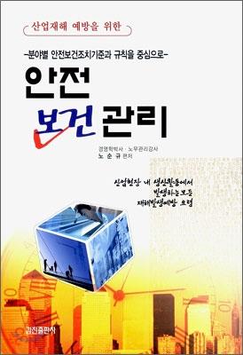 산업재해예방을 위한 안전 보건 관리