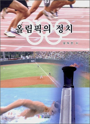 올림픽의 정치