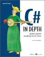 [예약판매] C# in Depth