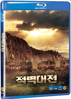 적벽대전1 : 거대한 전쟁의 시작 : 블루레이