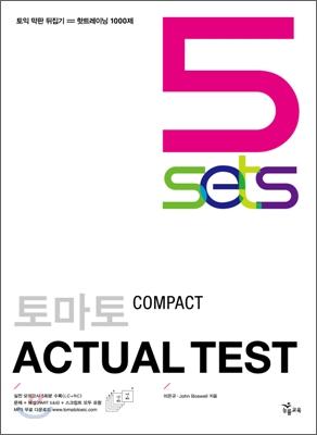 토마토 COMPACT ACTUAL TEST