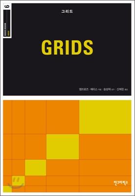 그리드 GRIDS