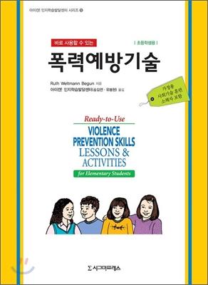 폭력예방기술 (초등학생용)