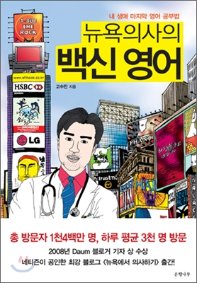 뉴욕 의사의 백신 영어