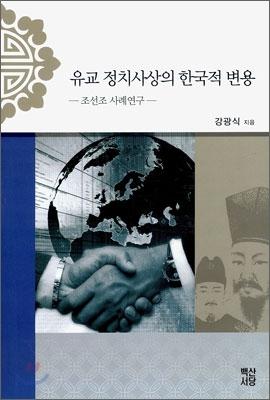 유교 정치사상의 한국적 변용