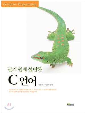 알기쉽게 설명한 C 언어