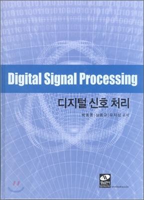 디지털 신호처리