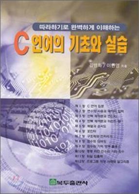 C 언어의 기초와 실습