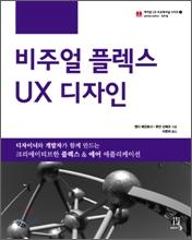 비주얼 플렉스 UX 디자인