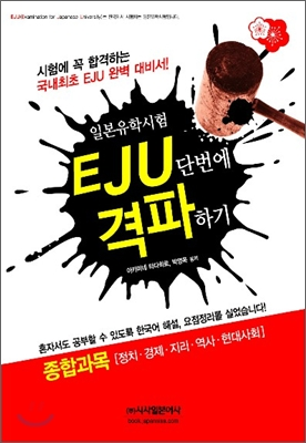 EJU 일본 유학 시험 단번에 격파하기 종합과목