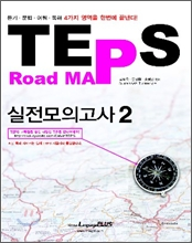 TEPS Road Map ������ǰ�� 2