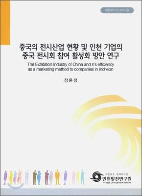 중국의 전시산업 현황 및 인천 기업의 중국 전시회 참여 활성화 방안 연구
