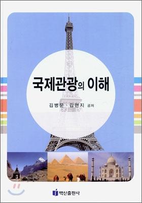 국제 관광의 이해
