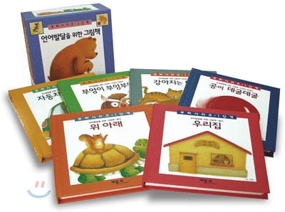 언어발달을 위한 그림책 1~6권 세트