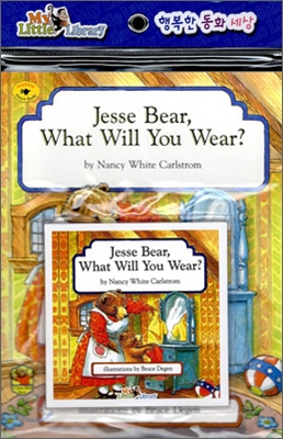 My Little Library Pre-Step : Jesse Bear, What Will You Wear? (Paperback Set)