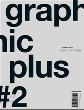 GRAPHIC PLUS �׷��� �÷��� : #2 (2009)