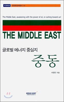 글로벌 중심 에너지 중동