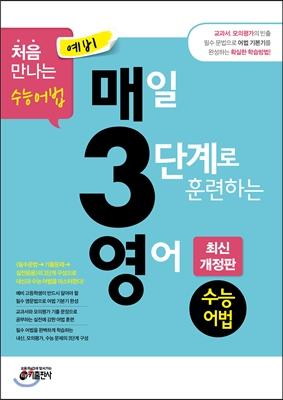 예비 매3영 수능어법 매일 3단계로 훈련하는 영어 수능어법