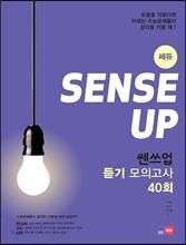 Sense UP 쎈쓰업 듣기 모의고사 40회